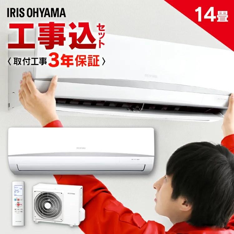 【今がチャンス!ポイント5倍】エアコン 工事費込 14畳 4.0kW アイリスオーヤマ IRR-40