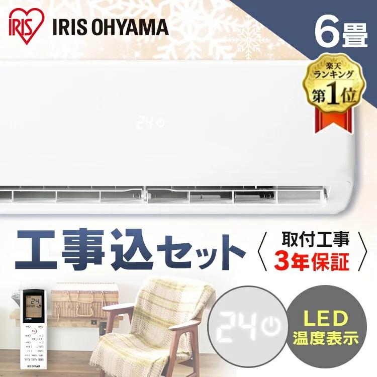 エアコン 工事費込 6畳 2.2kW アイリスオーヤマ IHF-2204G送料無料 ルームエアコン