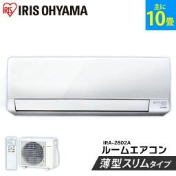 エアコン 10畳 2.8kW IRA-2802A IRA-2