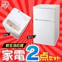 家電セット 新生活 2点セット 冷蔵庫 81L + 洗濯機 5kg送料無料 家電セット 一人暮らし 新生活 新品 アイリスオーヤマ