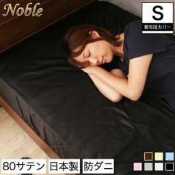 敷き布団カバー シングル 日本製 最高級 ホテル仕様 80サ