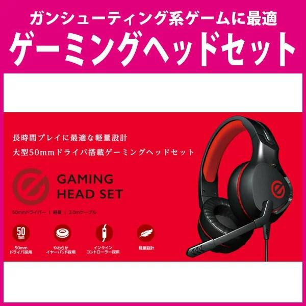 ELECOM(エレコム) ゲーミングヘッドセット/両耳オーバーヘッド/4極ミニプラグ/50mmドライバ/極厚イヤーパッド/コントローラ付属 HS-G01esports ガンシューティング ゲーミング ヘッドセット ゲーミングヘッドセット 低音 高温 足音 長時間 ゲームプレイ イヤーパッド