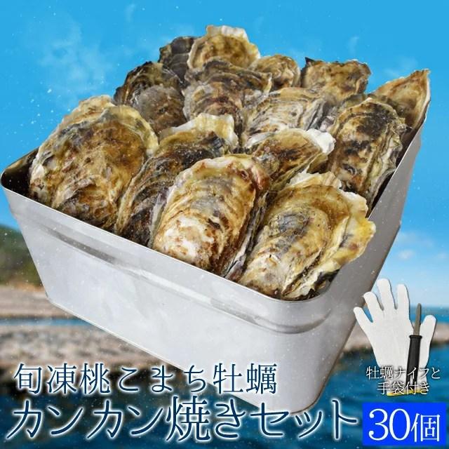 牡蠣カンカン焼きセット30個入 冷凍牡蠣 送料無料 旬凍桃こ