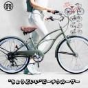 【送料無料】【ビーチクルーザー】ちょうどいいサイズ24インチおしゃれでかわいい自転車 ホワイトリボンタイヤ、レトロサドル、ハンド..