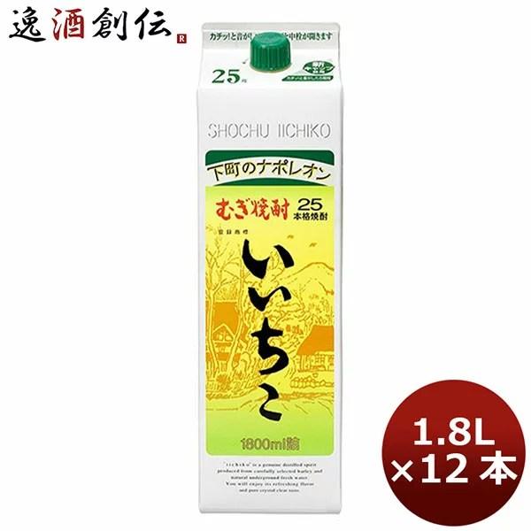お歳暮 お酒 麦焼酎 25度 いいちこ パック(麦) 1800ml 1.8L 6