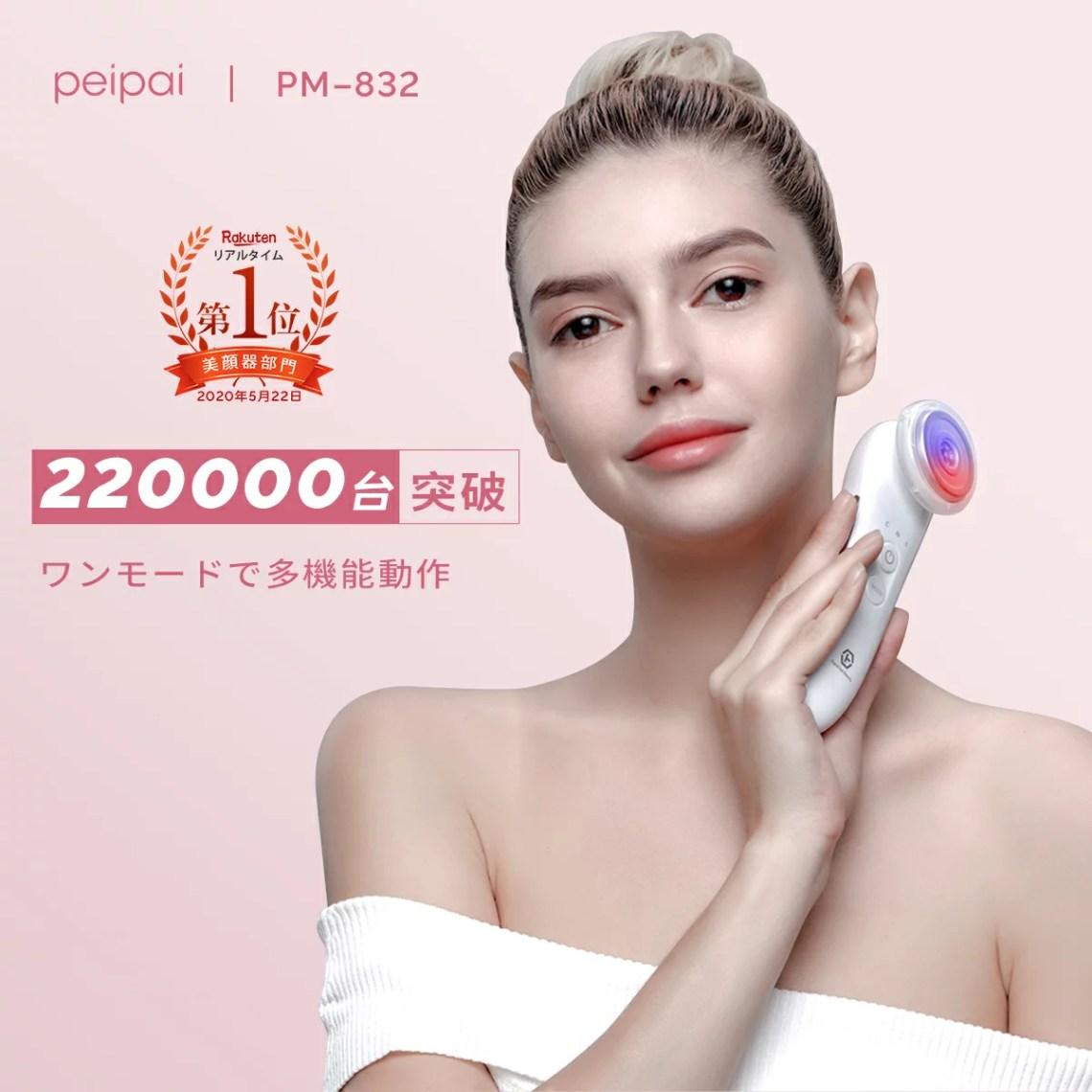【半額OFFクーポンで4000円】【送料無料】美顔器 超音波美顔器 多 機能美顔器 イオン導入 イオ