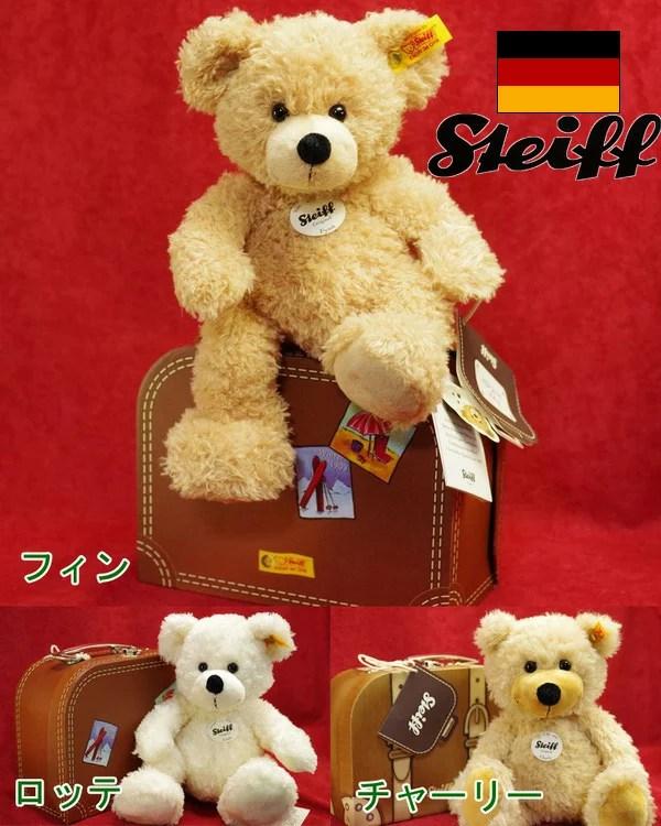 Steiff(シュタイフ)スーツケーステディベア フィン/ロッテ/チャーリー ぬいぐるみ テディーベアー クリスマス