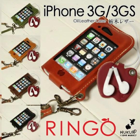 りんごのイヤホンホルダーがアクセントに♪ りんご付き♪iPhone 3G/3GS オイルレザーケース【RINGO】 ハンドメイド本革(栃木レザー)ケース【メール便160円OK】ネット限定ブランド HUKURO by JACA JACA