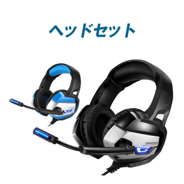 ゲーミングヘッドセット PS4 日本語扱説明書付き ヘッドアーム伸縮可能 高音質 マイク自由調節 3.5mm コネクタ ヘッドセット PS4 ヘッドセット USB 高集音性