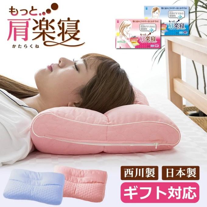 【今だけポイント5倍】西川 もっと肩楽寝 pillow まく