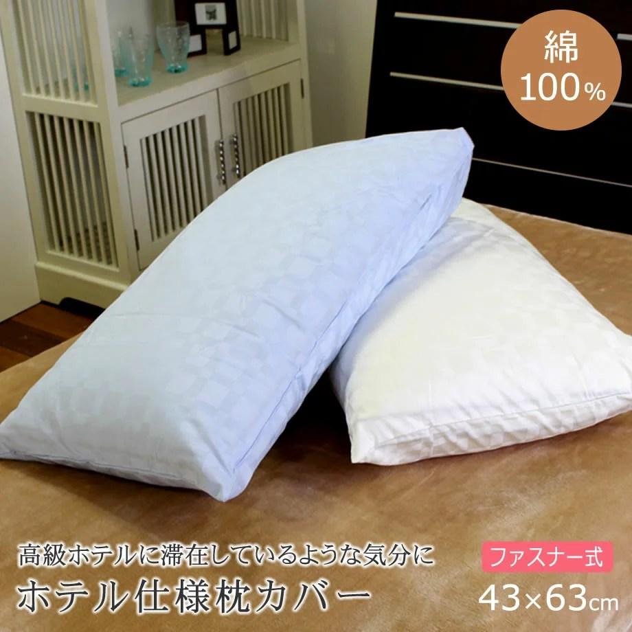 ホテル仕様まくらカバー ピロケース 枕カバー ピローケース まくら マクラ ファスナー式 43×63