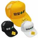 メッシュキャップ メンズ レディース 面白い アメカジ おしゃれ 世田谷ベース 作業帽 オットー OTTO 安全第一_CP-ADCAP1-LFS