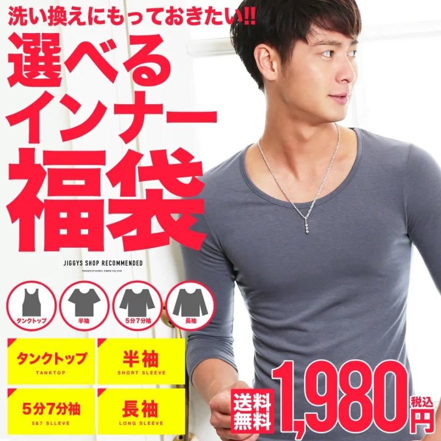 【送料無料】◆インナー3枚セット福袋◆Men's BOX 福袋 メンズ トップス インナー 半袖 タンクトップ 長袖 ふくぶくろ ブランド メンズファッション