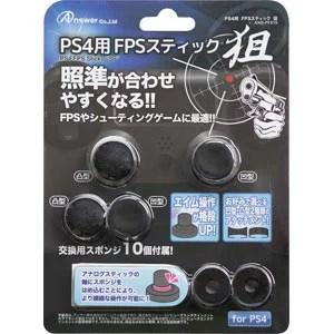 【PS4】FPSスティック 狙 アンサー [ANS-PF019BK FPSスティック]
