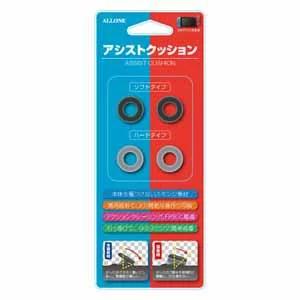 【Switch】Switch用ジョイコンアシストクッション アローン [ALG-NSJCAC スイッチヨウ ジョイコンアシストクッション]