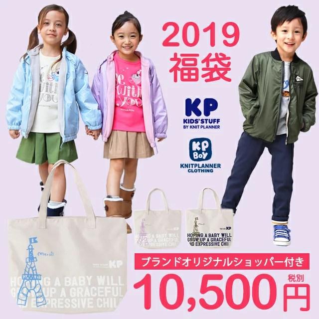 「KP(ケーピー)福袋発売日・予約開始」の画像検索結果