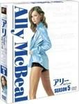 【送料無料】アリー my Love シーズン5 <SEASONSコンパクト・ボックス>/キャリスタ・フロックハート[DVD]【返品種別A】