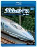 【送料無料】ビコム 新幹線 500系のぞみ 博多〜新神戸/鉄道[Blu-ray]【返品種別A】