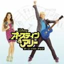 オースティン&アリー:ターン・イット・アップ(サウンドトラック)/TVサントラ[CD]【返品種別A】