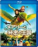 メアリーと秘密の王国/アニメーション[Blu-ray]【返品種別A】