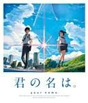 【送料無料】「君の名は。」 Blu-ray スタンダード・エディション【BD1枚組】◆/アニメーショ