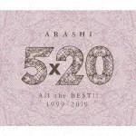 【送料無料】5×20 All the BEST!!1999-2019(通常盤)【4CD】/嵐[CD]