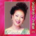 安倍里葎子 全曲集 2012/安倍里葎子[CD]【返品種別A】