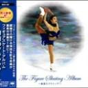 フィギュアスケート・アルバム〜銀盤のクラシック〜/オムニバス(クラシック)[CD]【返品種別A】