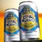 ビールを飲みたいっ!〜最新ベスト・オブ・ビールCM/CMソング[CD]