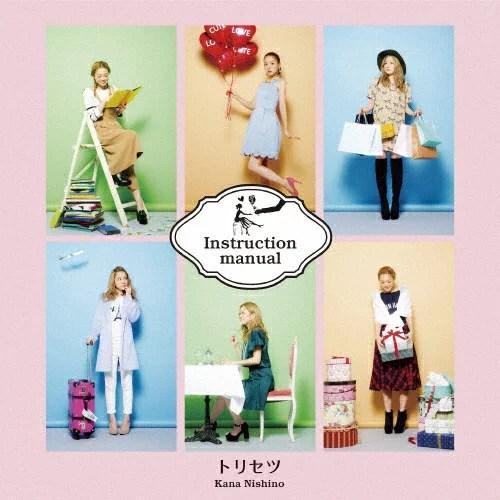 トリセツ/西野カナ[CD]通常盤【返品種別A】