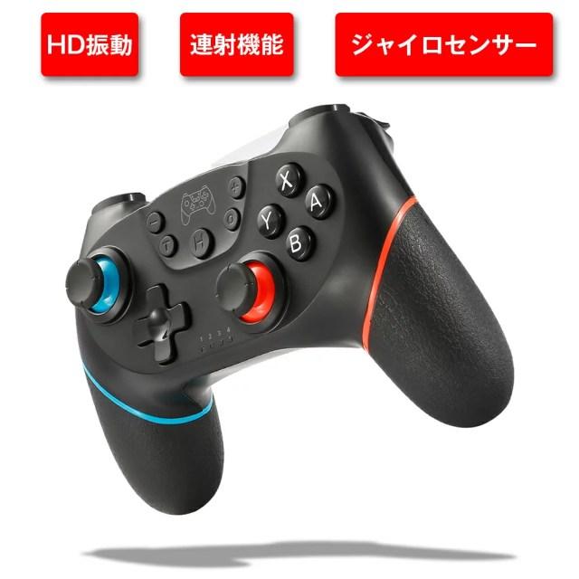 Nintendo スイッチ コントローラー 無線Bluetooth HD振動 連射機能 ジャイロセンサー機能搭載 Switch コントローラー 全てシステムに対応