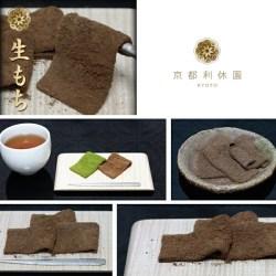 【京都利休園】生もち(宇治抹茶・黒ほうじ茶各3個)/新食感のわらび餅
