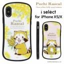iPhone x iphone xs ケース プチラスカル ミモザ i select ガラスケース   スマホケース 耐衝……