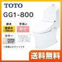 [CES9314PL-SR2] TOTO トイレ GG1-800タイプ ウォシュレット一体形便器(タンク式トイレ) 一般地(流動方式兼用) 排水心120mm 壁排水..