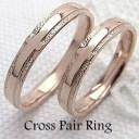 結婚指輪 クロス ペアリング ピンクゴールドK18 マリッジリング 18金 十字架 2本セット 文字入れ 刻印 可能 婚約 結婚式 ブライダル ウ..