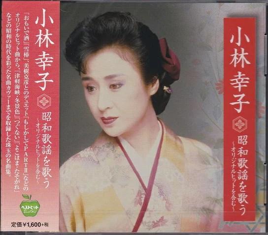 【ポイント5倍】小林幸子 昭和歌謡 を歌う CD