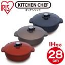 アイリスオーヤマ KITCHEN CHEF 無加水鍋 28cm 浅型 IH対応 ガス火対応 レッド/ブラウン/ブラック MKSN-P28S