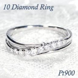 ☆Pt900 テン ダイヤモンド リング【送料無料】スイート