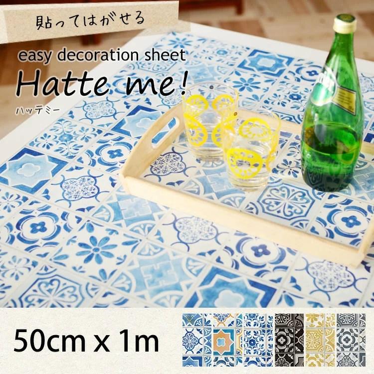 貼ってはがせるリメイクシート[「Hatte me(ハッテミー)」タイル柄(50cm×1mサイズ...