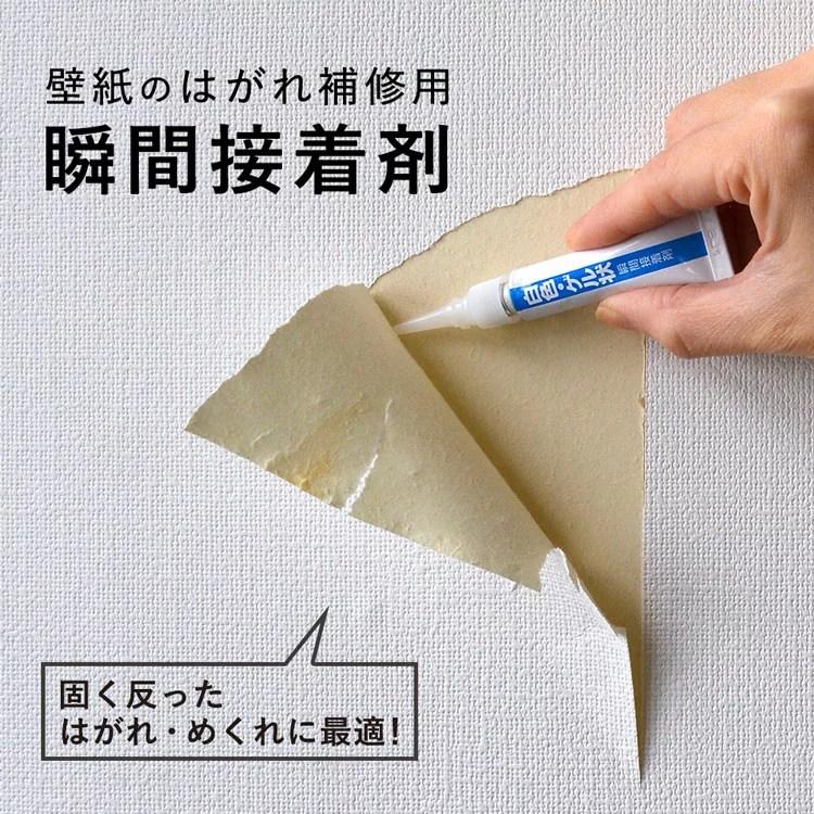 壁紙 補修 壁紙のはがれ 引越し前の補修に! 瞬間接着剤 壁紙 の めくれ補修 クロス の はがれ
