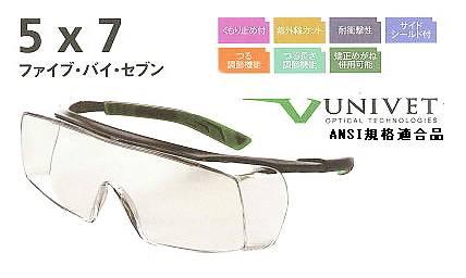 UNIVET ユニベット保護めがね 5×7オーバーグラス(レンズ)クリア (定形外郵便対応品)【防じ