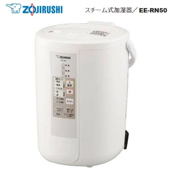 【在庫あり】 ZOJIRUSHI EE-RN50-WA ホワイト 象印 スチーム式加湿器 適用床面積:8畳〜13畳 [湿度センサーと室温セン