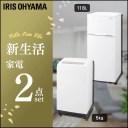 [ポイント2倍★996円相当!15日23:59迄]家電セット 新生活 2点セット 冷蔵庫 118L + 洗濯機 5kg アイリスオーヤマ送料無料 冷蔵庫 一..