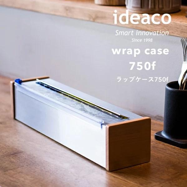 『wrap case 750f(ラップケース750f)』フードラップ収納 ステンレス 天然木 コスト