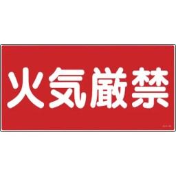 【ポイント10倍】緑十字 消防・危険物標識 火気厳禁 300