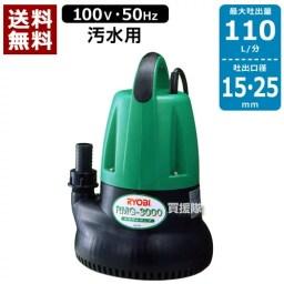 リョービ ポンプ(50Hz) RMG-3000-50 [サイ
