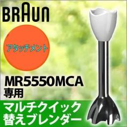 *ブラウン/【交換部品】マルチクイック MR5/MQ5 ブレ