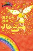 【中古】おかしの妖精ハニー (レインボーマジック 18)/デイジー・メドウズ、田内 志文