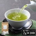 【業務用】嬉野茶 極上緑茶ティーバッグ(2g×100)4月摘上級茶葉使用 お茶 ティーパック ティーバッグ 緑茶 日本茶 ポンッ&ポイッで簡..