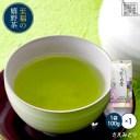 【2021新茶】嬉野茶 さえみどり(100g)昔懐かし味 すぐ飲める!何煎も飲める日本茶!100gで100杯以上飲める力強い緑茶!九州 佐賀県産